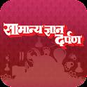 Samanyan Gyan Darpan icon