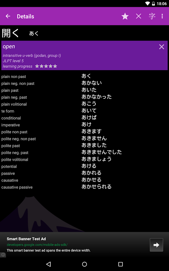 Japanese Verbs- screenshot
