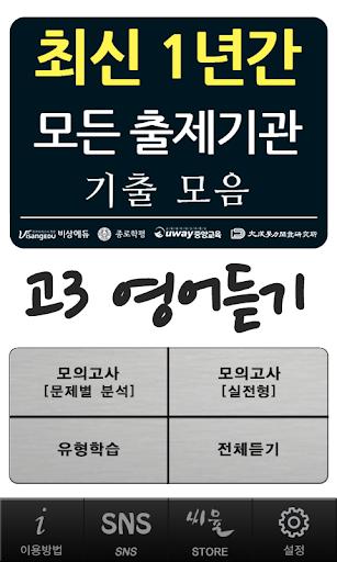 씨뮬 고3 최신 1년간 모든 출제기관