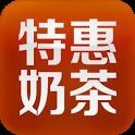 特惠奶茶-杭州 icon