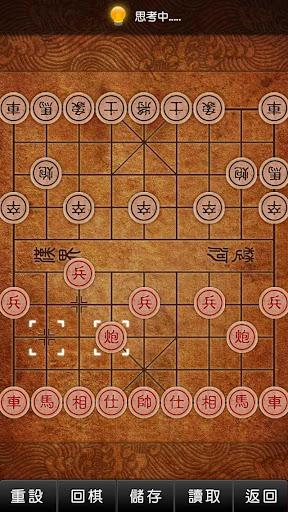 中国象棋单打