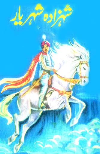 Umru Ayyar 7 Shehzada Shehryar