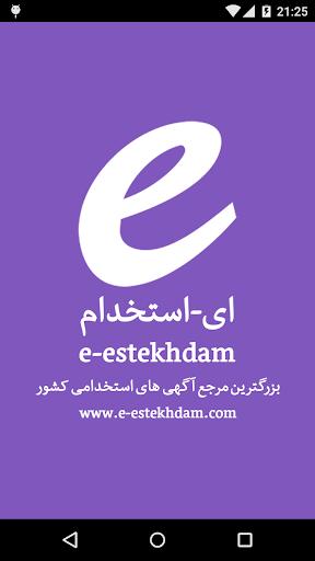 e-estekhdam - «ای-استخدام»