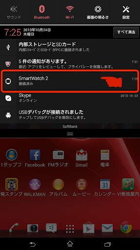 SmartWatch通知 Notification