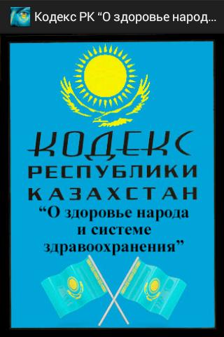 """Кодекс РК """"О здоровье народа"""