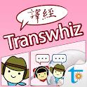 译经 Transwhiz 日中翻译/词典 icon