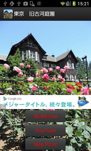 東京 旧古河庭園 JP130