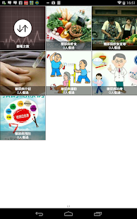 媒體與影片必備免費app推薦|認識疾病(癌症、心血管、糖尿病、腎臟病)線上免付費app下載|3C達人阿輝的APP