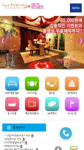 【免費娛樂App】홍대 이벤트 카페 - 러브액추얼리-APP點子