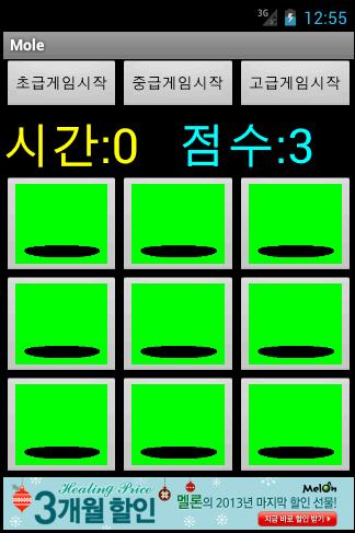 두더지잡기게임_test