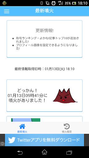 桜島 ハイ来ます!