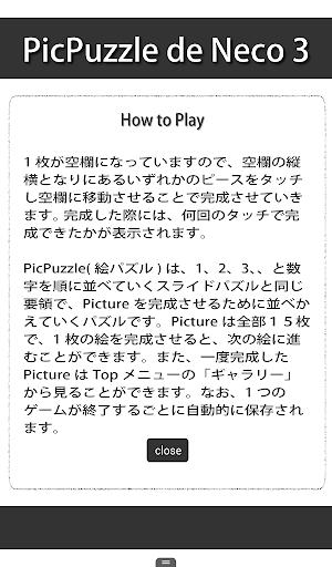 免費解謎App|パズルdeネコ3|阿達玩APP