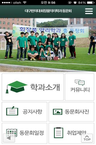 대구한의대 화장품약리학과 동문회