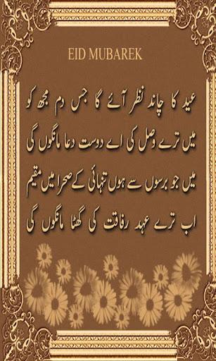 Eid Poetry Shayari
