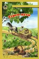 Screenshot of Сказка детям ТЕРЕМОК