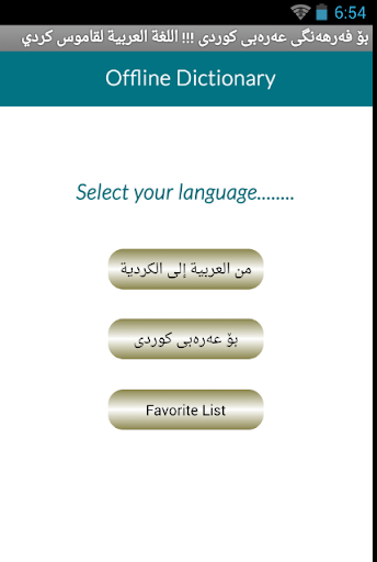 Arabic Kurdish Dictionary