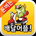 배달여우콜(배달몬스터) icon
