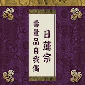 Nichiren Shu Jyuryouhon Jiga