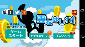 Screenshot of 雲をはしれ!