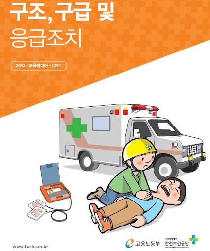 구조 구급 및 응급조치