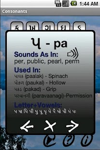 Letter2Sound (Learn Gujarati) - screenshot thumbnail