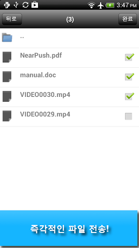 WiFi 파일 전송 - NearPush