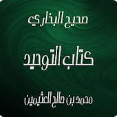 صحيح البخاري - كتاب التوحيد