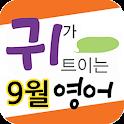 EBS FM 귀가트이는영어(2013.9월호) icon