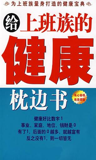 上班族保健丛书 简繁版