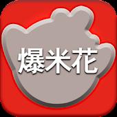 POPCORN CHINA