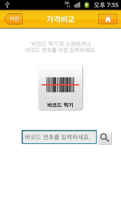 투게더M- screenshot