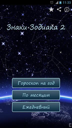 免費下載生活APP|Знаки Зодиака 2015 app開箱文|APP開箱王