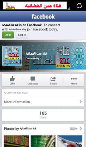 Aden TV