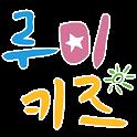 루미키즈 키즈동화영어퍼즐학습 대표앱 icon