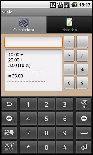 SCalc - Calculadora Simples