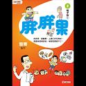 胖胖果2四格電子版① (manga 漫画/Free) logo