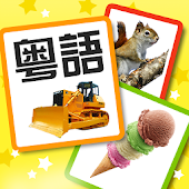 Chinese Flashcards for toddler