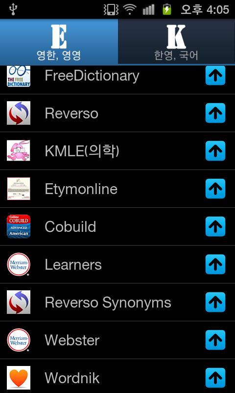 영어 한방 검색- screenshot