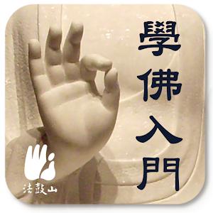 學佛入門 書籍 App LOGO-APP試玩