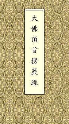 楞嚴經(經文) - screenshot