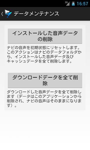 ナビボイスチェンジャー|玩工具App免費|玩APPs