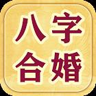 八字合婚-爱情婚姻恋爱情感大师 icon