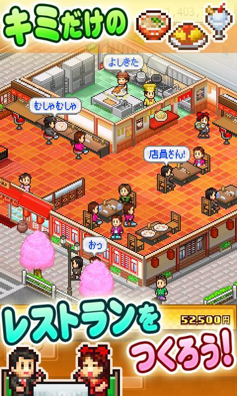 【体験版】大盛グルメ食堂 Lite screenshot #1