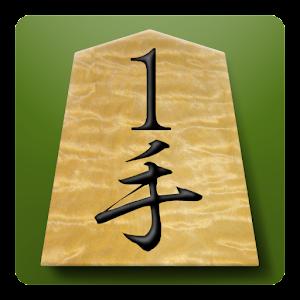 将棋 1手詰タイムアタック for PC and MAC