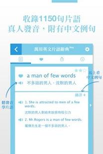 玩免費書籍APP|下載萬用英文片語辭典 app不用錢|硬是要APP