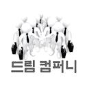 드림컴퍼니 icon