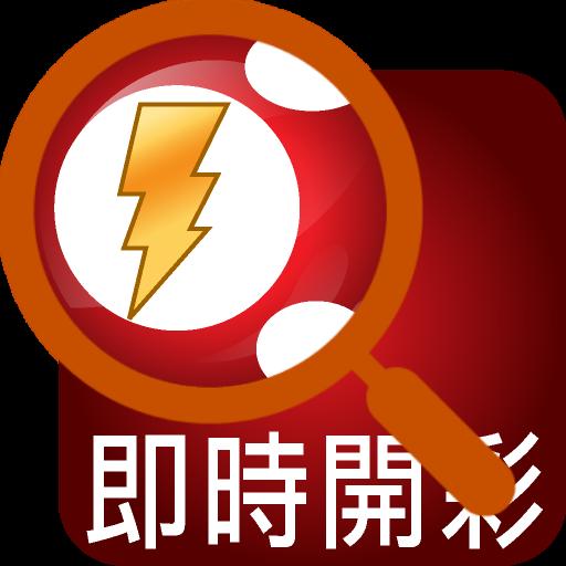 特大字體六合彩Mark Sizx - 即時開彩(Live!) LOGO-APP點子