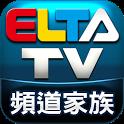 ELTA TV 愛爾達電視 icon