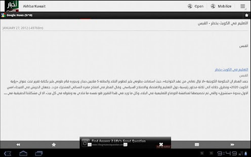 ‫أخبار الكويت Kuwait News‬‎- screenshot thumbnail