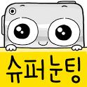 슈퍼눈팅 icon